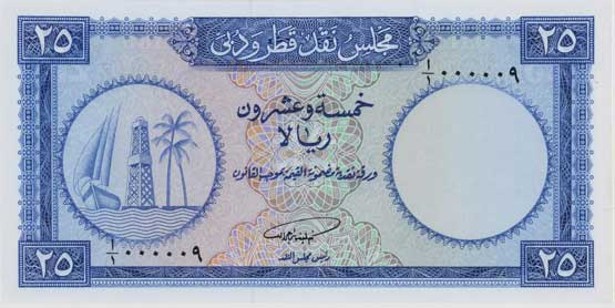 Rare Qatar Dubai Currency Notes Sold At London Auction Emirates247