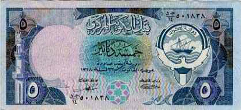 The out-of-circulation 5 Kuwaiti dinar currency note.