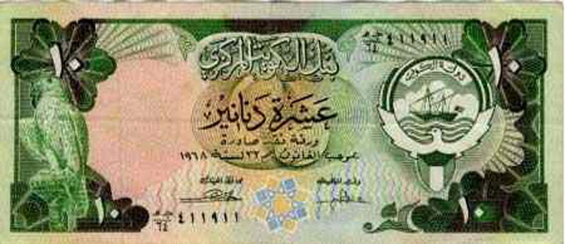 The out-of-circulation 10 Kuwaiti dinar currency note.