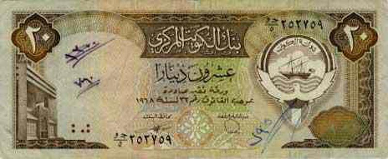 The out-of-circulation 20 Kuwaiti dinar currency note.