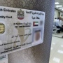 UAE Resident Alert: When, why Emirates ID is cancelled, destroyed?