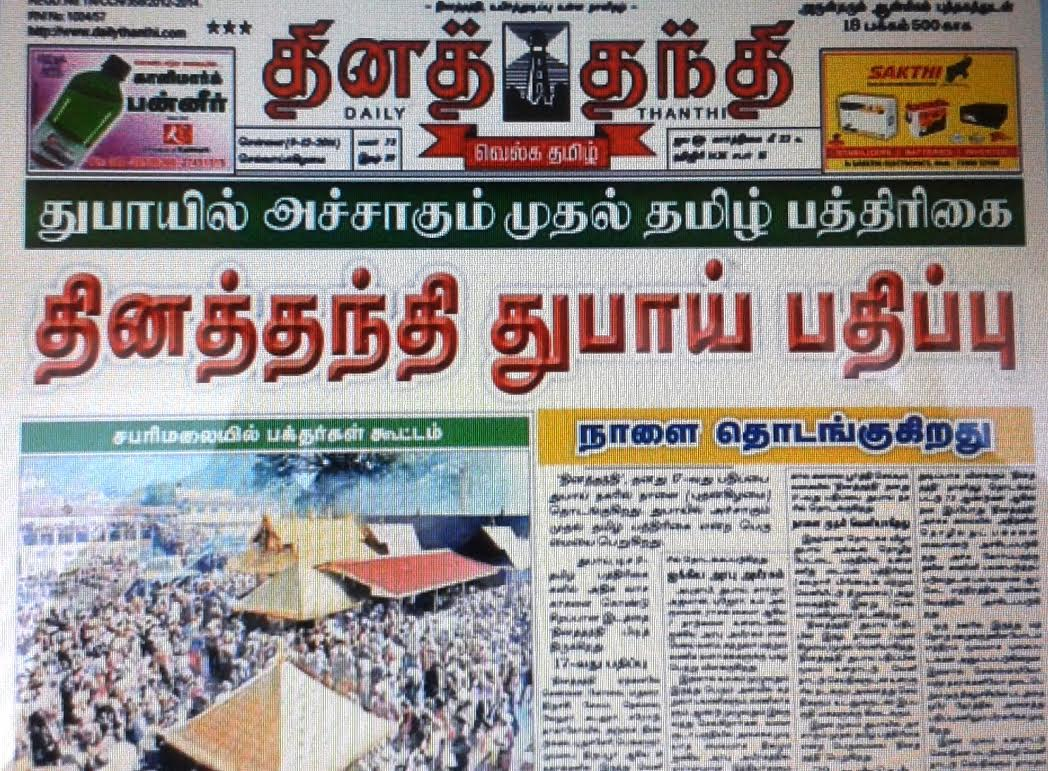 First Tamil Daily Launched In UAE - Emirates24