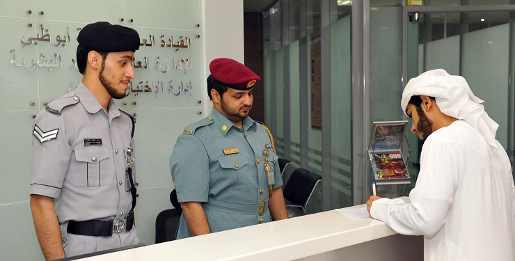 Job vacancies at UAE Police Force: How to apply - News - Emirates -  Emirates24|7