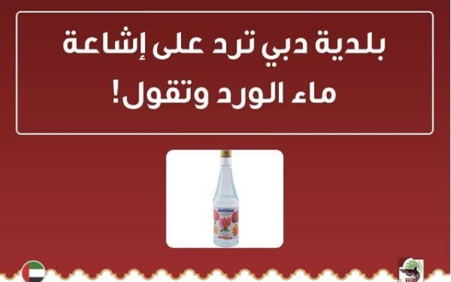 Dubai Municipality confirms no virus in rose water