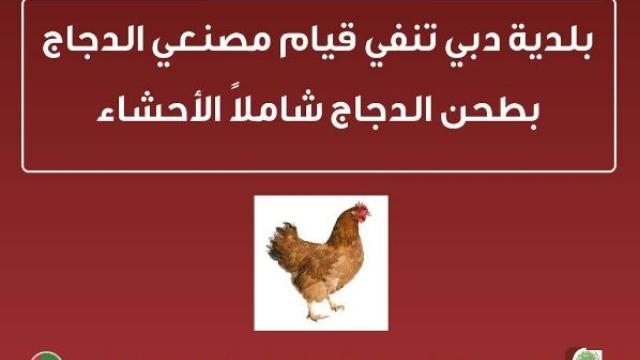 No 'fowl' play here: Dubai Municipality refutes chicken nuggets video