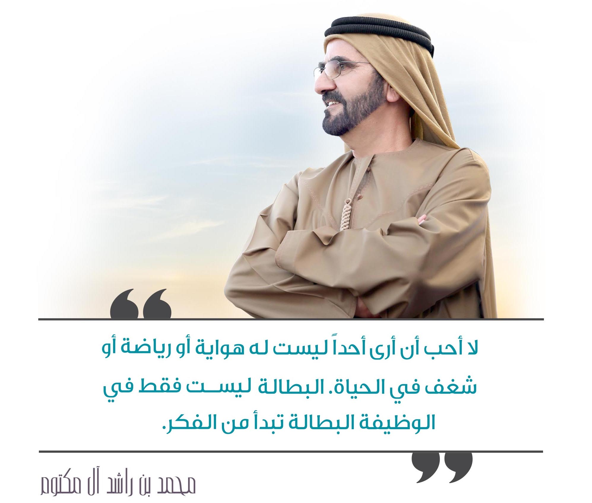 mohammed bin rashid releases new book reflections on happiness