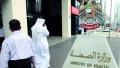 Photo: Eid Al Adha timings for health centres announced