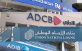 Photo: Net income of Abu Dhabi banks amounts to AED16.6 billion in H1 2018