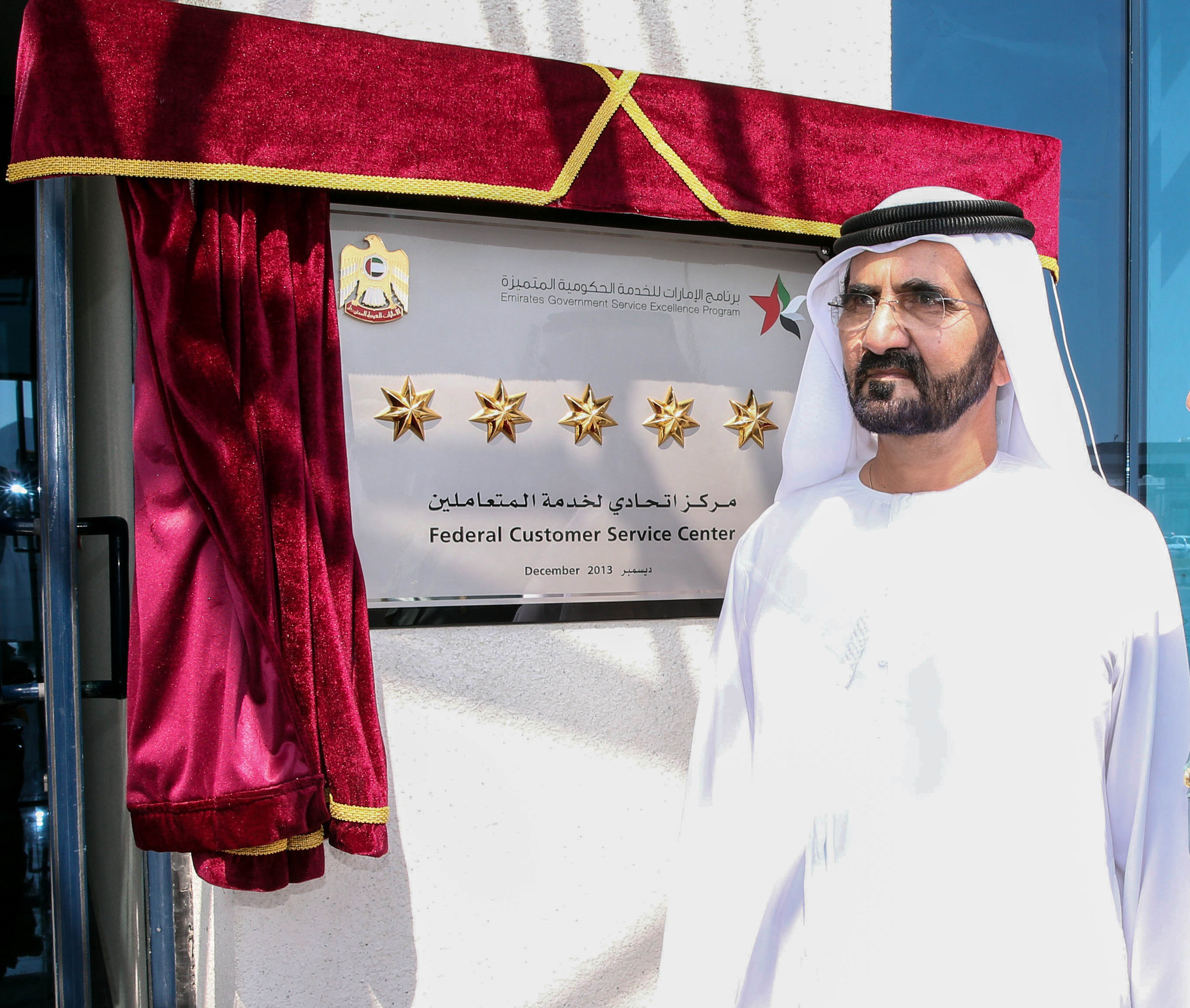 Mohammed bin Rashid approves results of 3rd edition of Star System Ratings of government services