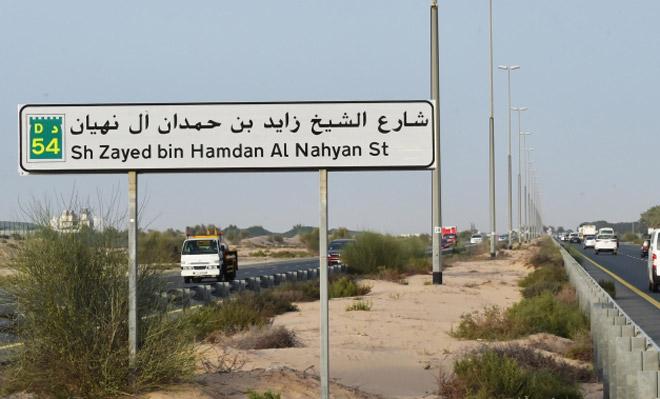 New Speed Limit On Sheikh Zayed Bin Hamdan Al Nahyan St Dubai News Emirates Emirates24 7