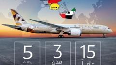 Photo: Etihad Airways celebrates 15 years in Germany