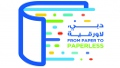 Photo: Smart Dubai to showcase paperless strategy at GITEX Technology Week