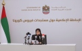 Photo: UAE reports 63 new COVID-19 cases, Disinfection Programme extended until April 5: UAE Government