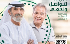 Photo: Dubai Police and Community Development Authority launch services for senior citizens and residents