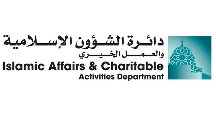 Photo: Islamic Affairs Department launches 'Social Solidarity Fund Against COVID-19