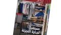 Photo: Dubai Future Foundation report explores future of retail post-COVID-19