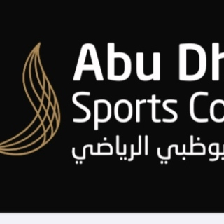 Photo: Abu Dhabi Sports Council announces resumption of indoor sporting activities from July 1st