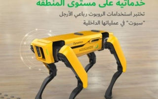 Photo: DEWA becomes first utility in the region to use Boston Dynamics' four-legged Spot Robots in its internal operations