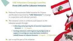 Photo: 'UAE Volunteers Campaign' launches 'From UAE For Lebanon' initiative